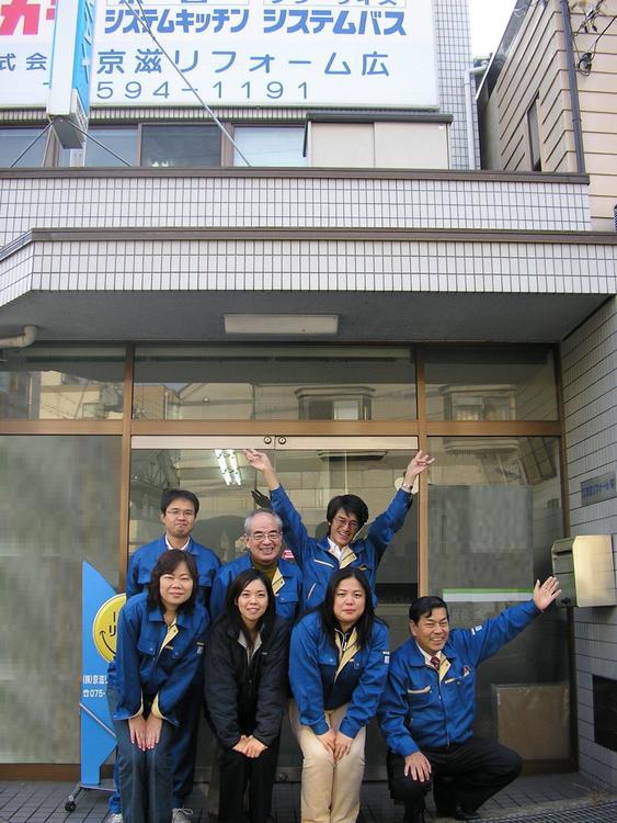 株式会社京滋リフォーム広
