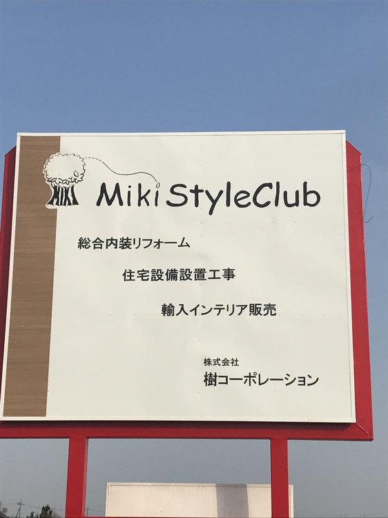 株式会社 樹コーポレーション (ミキスタイルクラブ)