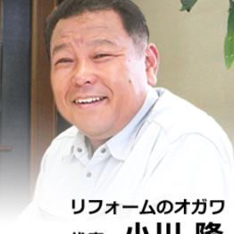 株式会社小川