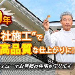 株式会社浜名湖ホームサービス