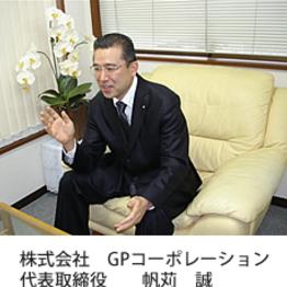 株式会社GPコーポレーション