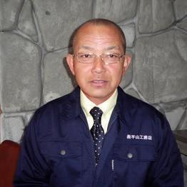 株式会社平山工務店