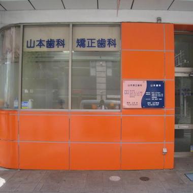 店舗 リフォーム | 外壁塗装後 正面