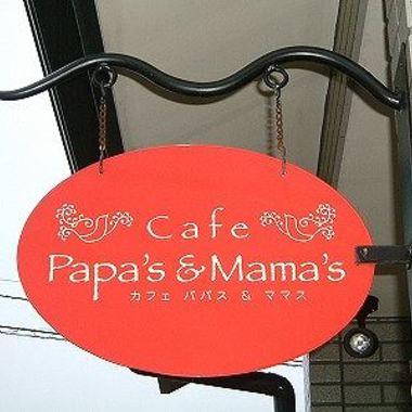 店舗 リフォーム | カフェ店舗改装工事 看板