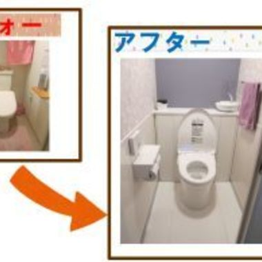トイレのリフォーム 前と後