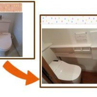 トイレの交換 前と後