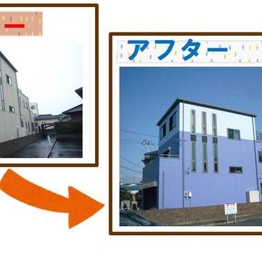 青色に外壁塗装 前と後