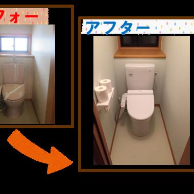 トイレの交換と全面張り替え 前と後