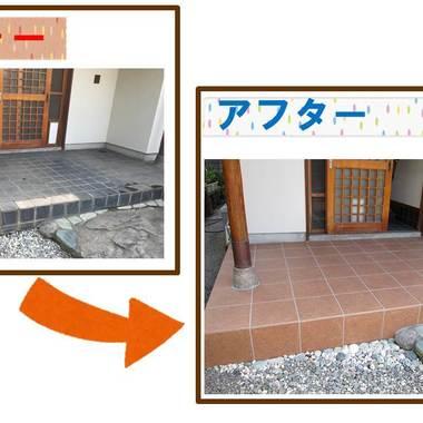 玄関ポーチの工事・新たな色とサイズのタイルに交換