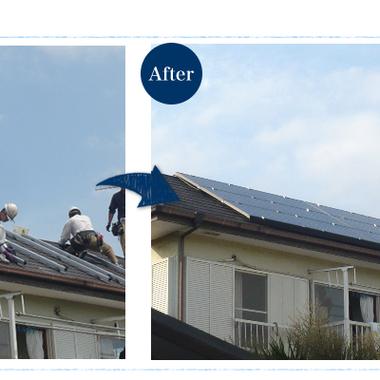 全面改修工事 太陽光設置 前と後