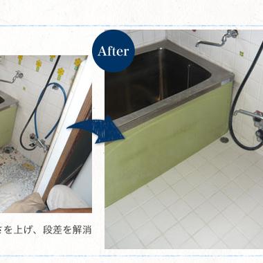 浴室のリフォーム 前と後 ・床の段差を底上げ ・タイルの張り替え