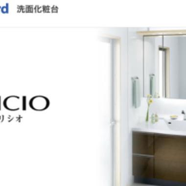 洗面化粧台 エリシオパンフレット1