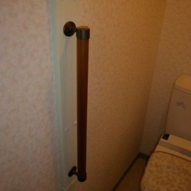 トイレ手すり取付工事