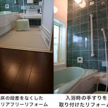 バリアフリーリフォーム後の浴室