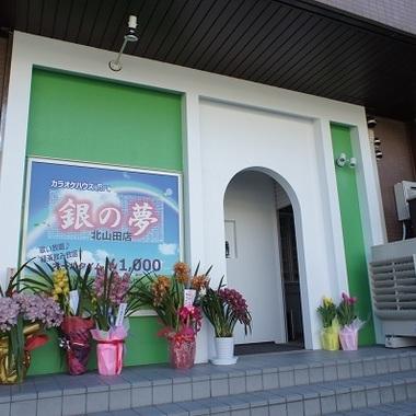 カラオケハウス店舗プロデュース後の店内入口