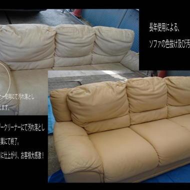 ソファ修理 クリーニング・色あせによる補色