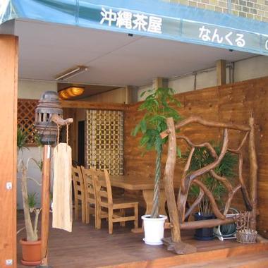 静岡県焼津市の改装後の沖縄料理店-ファサード
