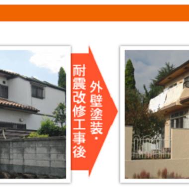 外壁塗装 耐震改修前後の比較画像
