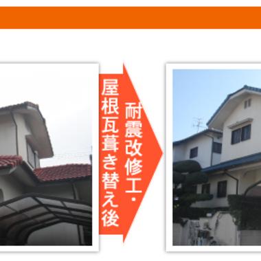 耐震改修工事と屋根瓦葺き替え前後の比較画像