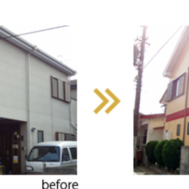 外壁塗装前後