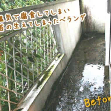 横浜市✕防水工事✕丁寧な仕上がりの工事の施工前写真(0枚目)