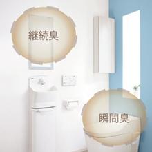 最新トイレの脱臭機能