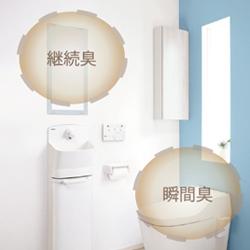 トイレ リフォーム | 最新トイレの脱臭機能