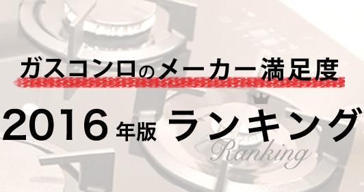 ガスコンロ 交換 | ガスコンロ利用者1000人の本音!【ガスコンロのメーカー満足度2016年度版ランキング】