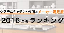 【2016年システムキッチン・台所の人気メーカーランキング】女性利用者1000人の本音アンケート