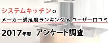 【2017年システムキッチンの人気メーカーランキング】システムキッチンリフォーム経験者1000人の本音!