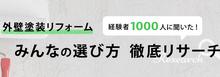 【外壁塗装リフォームみんなの選び方徹底リサーチ】リフォーム経験者1000人のアンケート